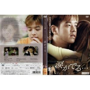 ミュージック・ドラマ 涙がでる… [字幕][リュ・シウォン]|中古DVD|disk-kazu-saito