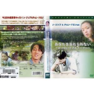 あなたを忘れられない せつないラブストーリー [字幕][ソ・ジンプ/チョン・ドヨン]|中古DVD|disk-kazu-saito