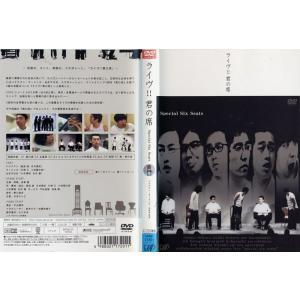 バナナマン・ラーメンズ・おぎやはぎ ライヴ!! 君の席 Special Six Seats|中古DVD|disk-kazu-saito