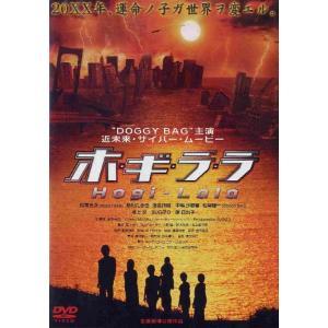 ホ・ギ・ラ・ラ Hogi-Lala/新品未開封|新品DVD|disk-kazu-saito