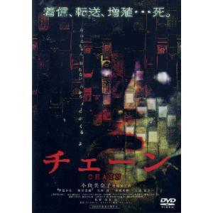 チェーン CHAIN [小向美奈子]/新品未開封|新品DVD|disk-kazu-saito