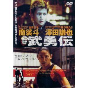 武勇伝 [魔裟斗×澤田謙也]/新品未開封|新品DVD|disk-kazu-saito