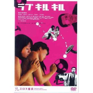 エロス番長 其の2 ラブ キル キル/新品未開封|新品DVD|disk-kazu-saito