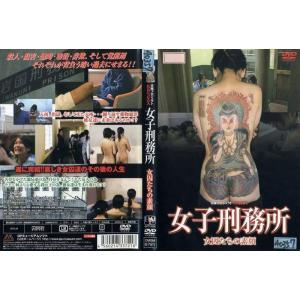 実録プロジェクト893XX 女子刑務所 女囚たちの素顔|中古DVD|disk-kazu-saito