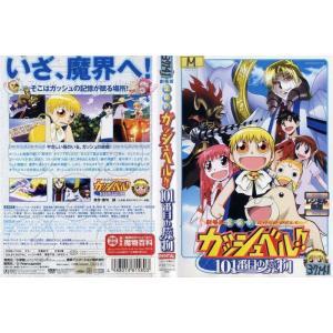 劇場版 金色のガッシュベル!! 101番目の魔物 中古DVD disk-kazu-saito