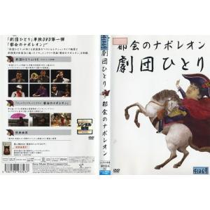 劇団ひとり 都会のナポレオン|中古DVD|disk-kazu-saito