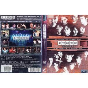 熱風即完LIVE(肩タイトル) 東京腸捻転 徒手空拳!!|中古DVD|disk-kazu-saito