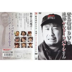緊急特別DVD 追悼ケンドーコバヤシさん [ケンドーコバヤシ]|中古DVD|disk-kazu-saito