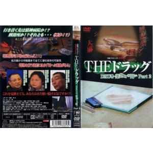 実録プロジェクト893XX THE ドラッグ DRUG 薬物との闘い Part 2|中古DVD|disk-kazu-saito