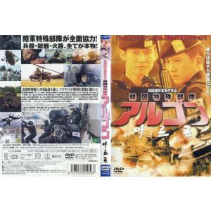 韓国特殊部隊 アルゴン [字幕]|中古DVD|disk-kazu-saito