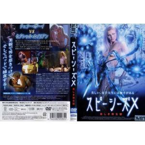スピーシーズX 美しき寄生獣|中古DVD|disk-kazu-saito