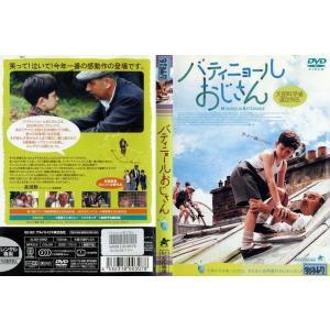 バティニョールおじさん|中古DVD|disk-kazu-saito