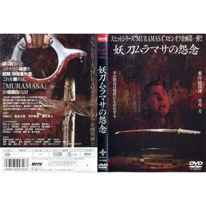 妖刀ムラマサの怨念 [製作総指揮:竹内力]|中古DVD|disk-kazu-saito
