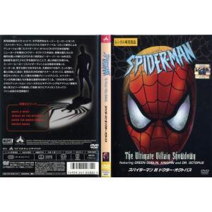 スパイダーマン対ドクター・オクトパス [字幕][中古DVDレンタル版]|disk-kazu-saito