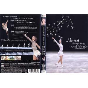 荒川静香 Moment 〜Beautiful skating〜|中古DVD
