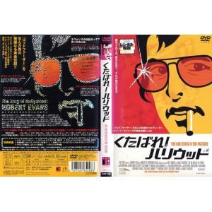 くたばれ!ハリウッド [字幕]|中古DVD|disk-kazu-saito