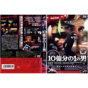 10億分の1の男 INTACTO|中古DVD|disk-kazu-saito
