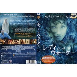 レディ・イン・ザ・ウォーター|中古DVD|disk-kazu-saito