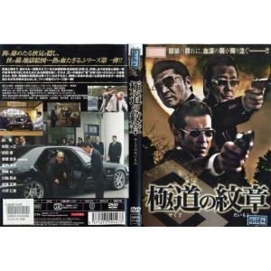 極道の紋章 やくざのだいもん [白竜]|中古DVD|disk-kazu-saito