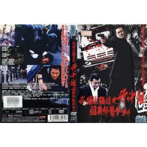 武闘派極道史 竹中組 組長邸襲撃事件 [風間貢]|中古DVD|disk-kazu-saito