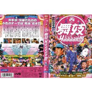 舞妓Haaaan!!! [阿部サダヲ/柴咲コウ] 中古DVD disk-kazu-saito