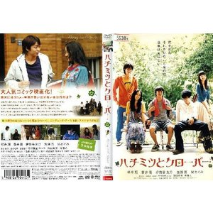ハチミツとクローバー (2006年)|中古DVD|disk-kazu-saito
