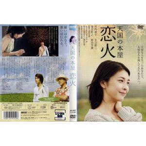天国の本屋 恋火 [竹内結子]|中古DVD|disk-kazu-saito