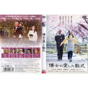 博士の愛した数式 [寺尾聰/深津絵里]|中古DVD [H]|disk-kazu-saito