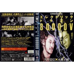 エレクトリック・ドラゴン 80000V [浅野忠信/永瀬正敏]|中古DVD|disk-kazu-saito