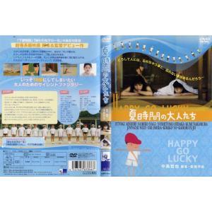 夏時間の大人たち HAPPY-GO-LUCKY [脚本・監督:中島哲也]|中古DVD|disk-kazu-saito