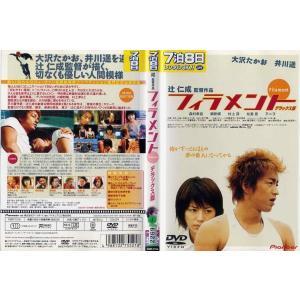 フィラメント デラックス版 [大沢たかお/井川遥]|中古DVD|disk-kazu-saito