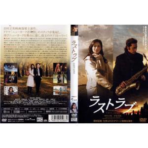 ラストラブ LAST LOVE [田村正和/伊東美咲]|中古DVD|disk-kazu-saito