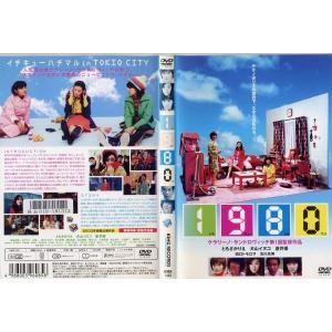 1980 イチキューハチマル [ともさかりえ/犬山イヌコ/蒼井優]|中古DVD|disk-kazu-saito