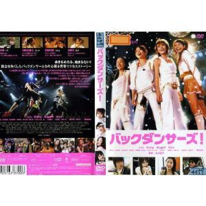 バックダンサーズ! [ソニン/hiro/平山あや/サエコ]|中古DVD|disk-kazu-saito