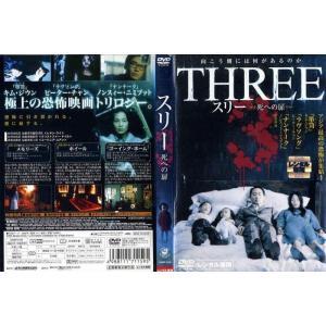 THREE スリー 死への扉 [キム・へス/スウィニット・パンジャマワット/レオン・ライ]|中古DVD|disk-kazu-saito