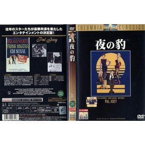 夜の豹 PAL JOEY [字幕]|中古DVD|disk-kazu-saito