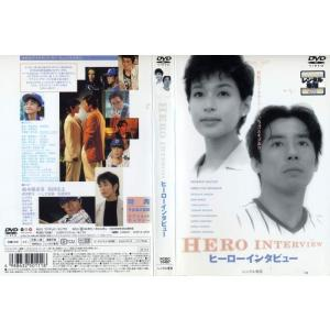 ヒーローインタビュー [鈴木保奈美/真田広之]|中古DVD|disk-kazu-saito