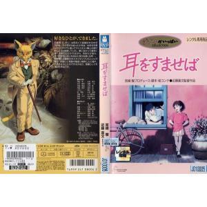 宮崎駿がプロデュースと脚本を努めた、近藤喜文監督による青春アニメ。受験生にもかかわらず、読書が好きで...
