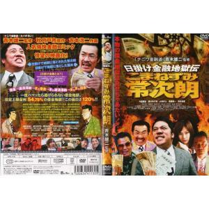 日掛け金融地獄伝 こまねずみ 常次郎 [与座嘉秋]|中古DVD|disk-kazu-saito