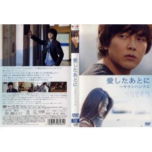 【中古】愛したあとに サランハンフエ [字幕][パク・ヨンハ] [中古DVDレンタル版]|disk-kazu-saito