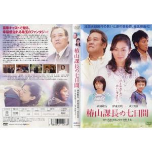 椿山課長の七日間|中古DVD|disk-kazu-saito