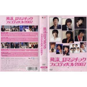韓流ロマンチックフェスティバル2007 [字幕][DVD 4枚組]|中古DVD|disk-kazu-saito