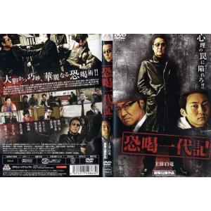 恐喝一代記 [白竜]|中古DVD|disk-kazu-saito