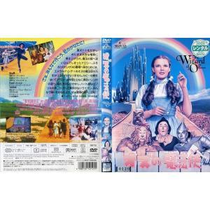 オズの魔法使 THE WiZARD OF OZ (1939年)|中古DVD|disk-kazu-saito