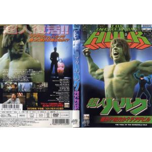 超人ハルク 敵か?味方か?テアデビル [ビル・ビクスビー]|中古DVD|disk-kazu-saito
