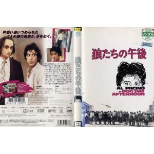 狼たちの午後 DOG DAY AFTERNOON [字幕][アル・パチーノ] 中古DVD disk-kazu-saito