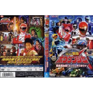 轟轟戦隊ボウケンジャー 超轟轟合体!スーパーダイボウケン [HERO CLUB]|中古DVD|disk-kazu-saito