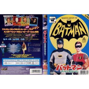 バットマン オリジナル・ムービー (1966年)|中古DVD|disk-kazu-saito