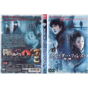 スパイダー・フォレスト 懺悔 [カム・ウソン/ソ・ジョン]|中古DVD|disk-kazu-saito