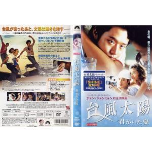 台風太陽 君がいた夏 [字幕][チョン・ジョンミョン] [中古DVDレンタル版]|disk-kazu-saito